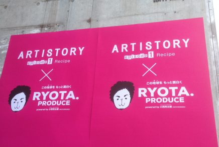 映画『ARTISTORY』と『RYOTA.PRODUCE』のコラボ