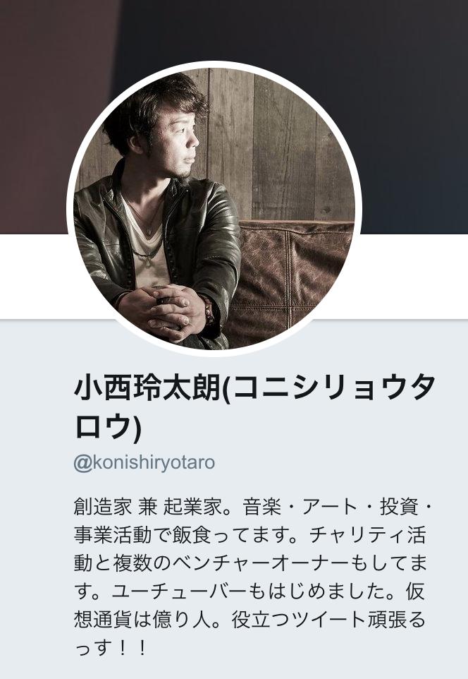 小西玲太朗Twitter